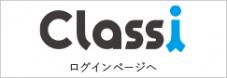 Classiログイン画面(別ウインドウ)
