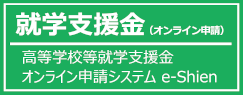 e-shienログイン
